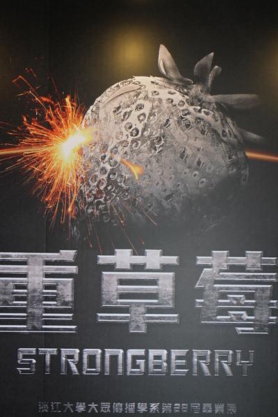 淡江大傳第28屆畢業展覽「重草莓」:重草莓-淡江大傳畢業展