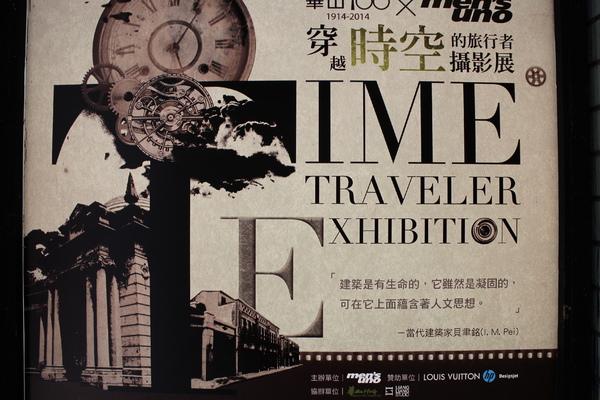 穿越時空的旅行者攝影展:穿越時空的旅行者攝影展-高以翔代言超級名模大賽