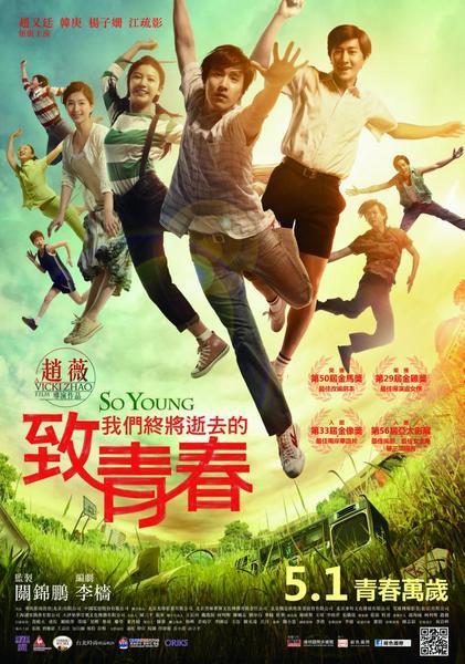 《致我們終將逝去的青春》:趙薇首次執導《致我們終將逝去的青春》青春是用來回憶的