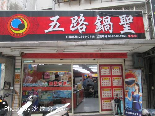 五路鍋聖(文化店):五路鍋聖(陽明山)文化大學旁