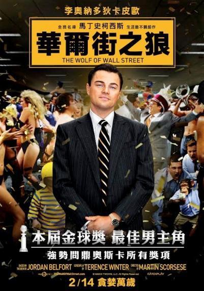 華爾街之狼(The Wolf of Wall Street):電影:華爾街之狼