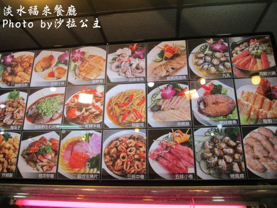 福來餐廳:福來餐廳-淡水老街