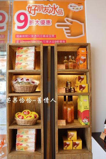 芒果恰恰冰館(忠孝店):台北東區好吃芒果冰【芒果恰恰】忠孝店