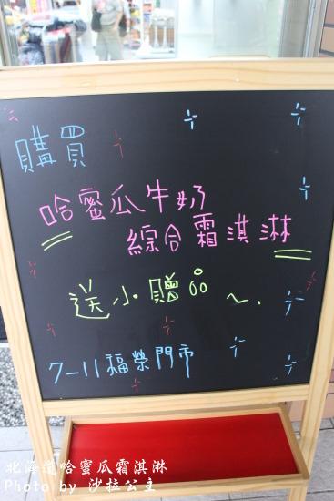 7-11(福榮門市):7-11哈密瓜霜淇淋│士林福榮店│夕張產│北海道霜淇淋