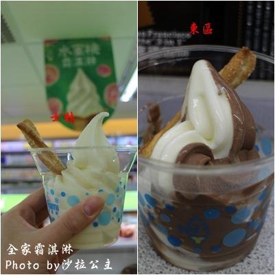 霜淇淋.jpg