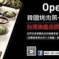 韓國烤肉4.jpg