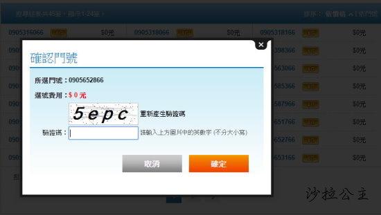 中華電信3.jpg