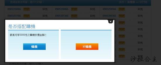 中華電信4.jpg