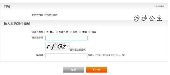 中華電信8.jpg