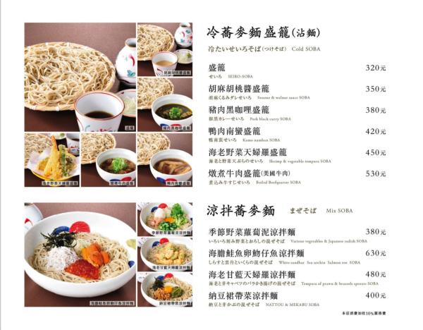 菜な(nana)菜單1