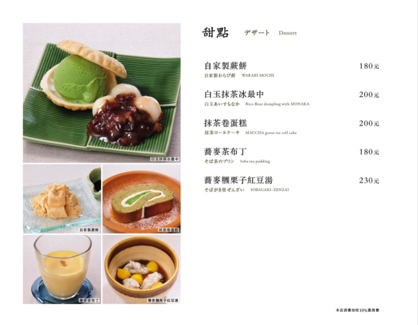 菜な(nana)菜單3