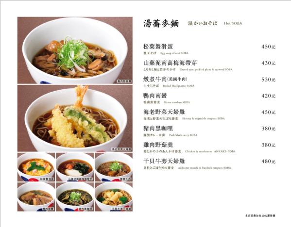 菜な(nana)菜單2