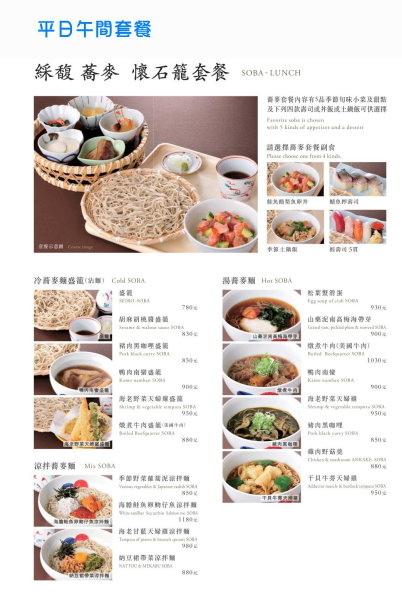 nana菜單