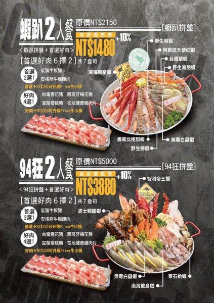八海食潮1