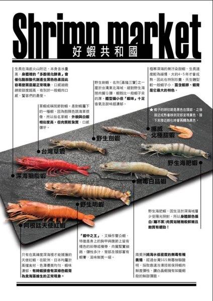 八海食潮2