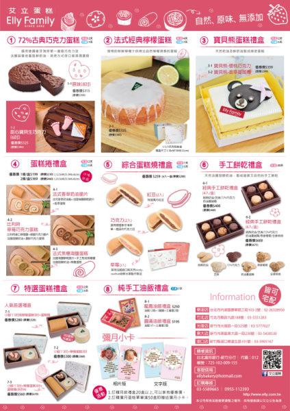 艾立蛋糕彌月DM (門市版)