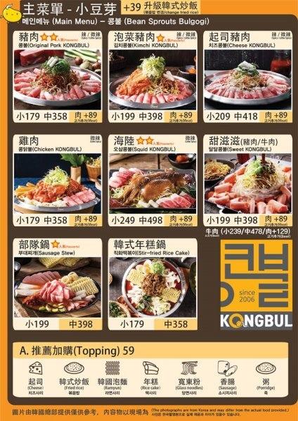 小豆芽菜單.jpg