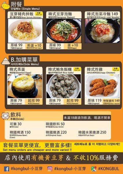 小豆芽菜單1.jpg