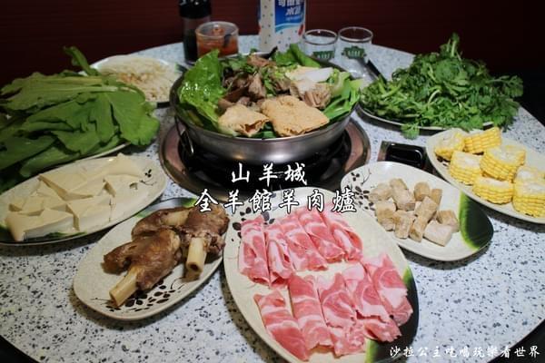 山羊城蘆洲店.jpg