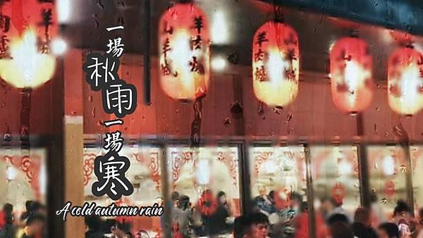 20181019秋雨.jpg