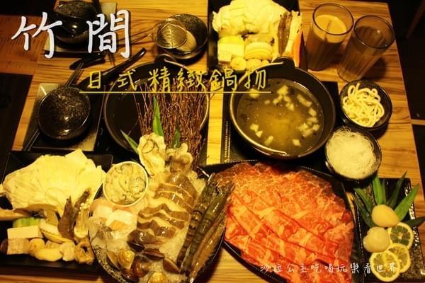 竹間涮涮鍋