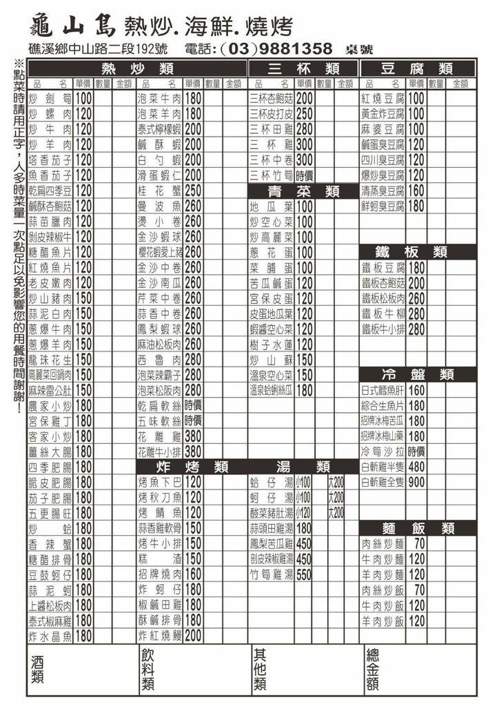 20190618龜山島熱炒海鮮菜單.jpg