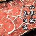 20190803山羊城羊肉爐(3).jpg