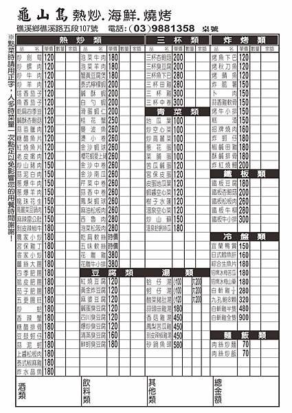 菜單20191019(新店).jpg