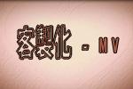 客製化 - M V