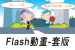 Flash動畫-套版