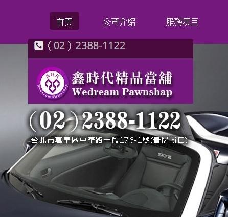 鑫時代台北汽車借款