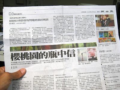 剪報-聯合報20110709