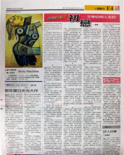 20110315中國時報副刊-初戀