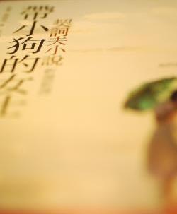 cover-帶小狗的女士(特寫)