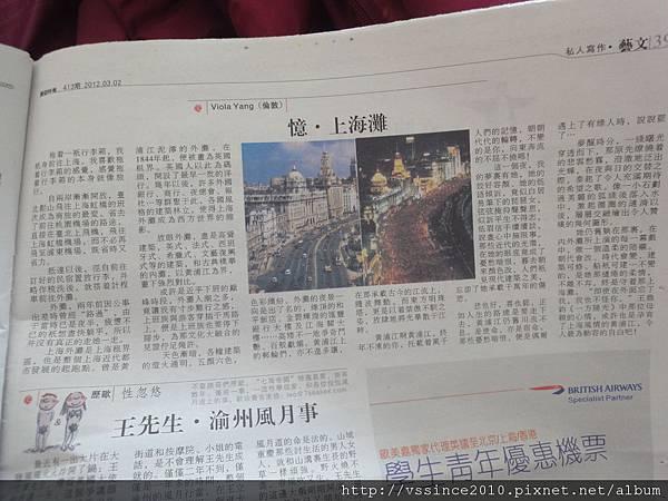 UK Chinese Times No. 413