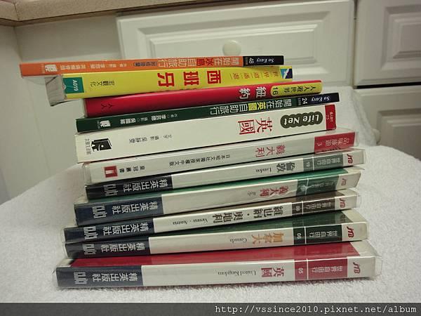 No.40 - 旅遊書