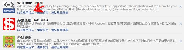 FBML-前往應用程式
