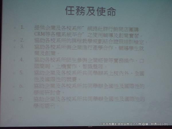 中華商務職能發展協會_使命