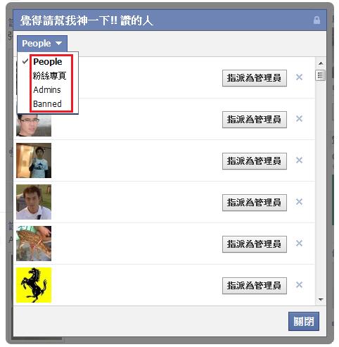 facebook 粉絲名單