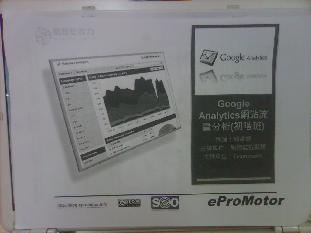 Google Analytics網站流量分析班