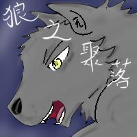 狼聚版圖(完).png