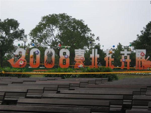 2008台北花卉節