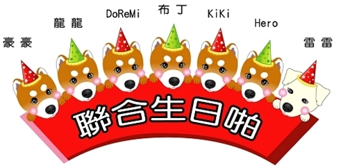 聯合生日趴by嘰咕.jpg