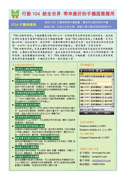 行動部落格上傳軟體型錄.png