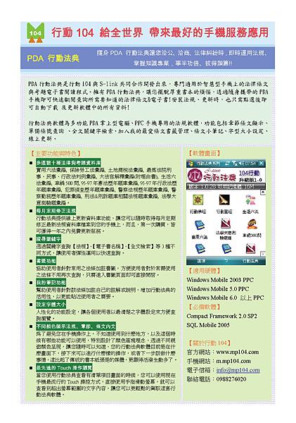 行動法典手機軟體型錄.png