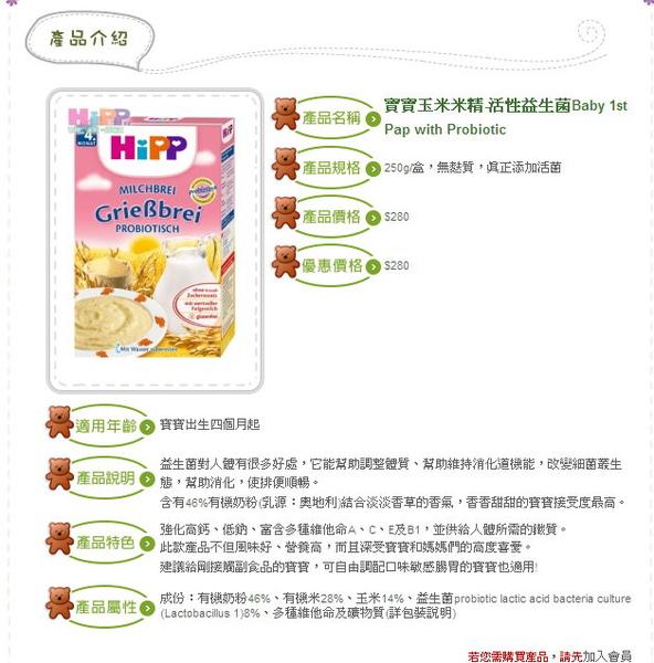HIPPP.jpg
