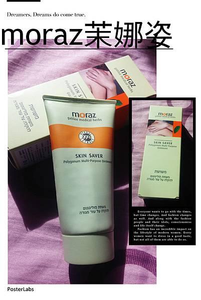 【肌膚急救小護士推薦】moraz茉娜姿 全效肌膚修護膏~緩解問題肌膚不適,包包必備隨身小物