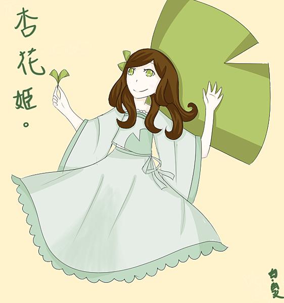 杏花姬.png