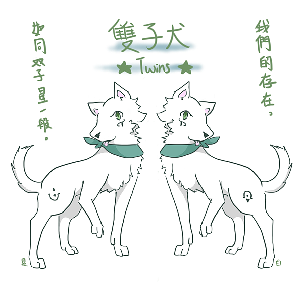twin dogs.png
