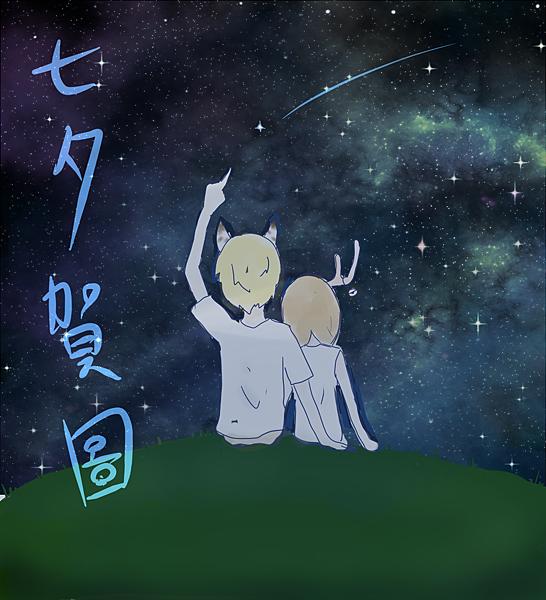 七夕賀圖(有字)